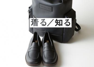 防水な上にデザイン性抜群で、しかもリーズナブル! 英国「ハンター」は、ブーツ以外のアイテムも見逃せません。