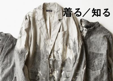 ドイツ人デザイナー、フランク・リーダーが染めて絞った服は、タダモノではない迫力のアートです。