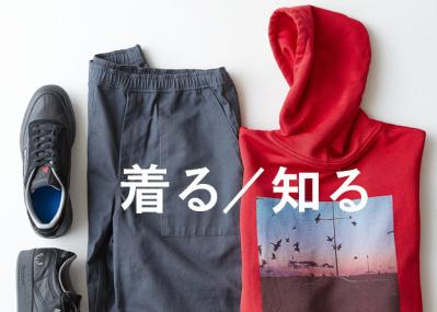 写真家の小浪次郎もリスペクトする、ストリート世代の大人好みなブランドが人気上昇中です。