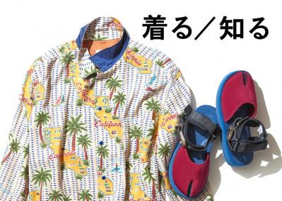 老舗ハワイアンシャツ&国内サンダルとコラボした「TOGA」の限定品で、ニッポンの夏を乗り切ろう!