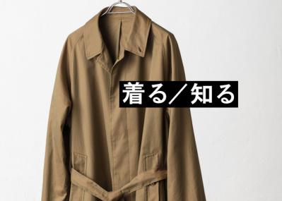 ヴィンテージコートを新品で手に入れる !? 表参道の名店が仕掛ける、目からウロコの新発想オーダーメイド