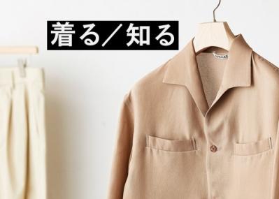 人気高まる「オーラリー」の最新ジャケットとシャツで、爽やかに春を先取り!