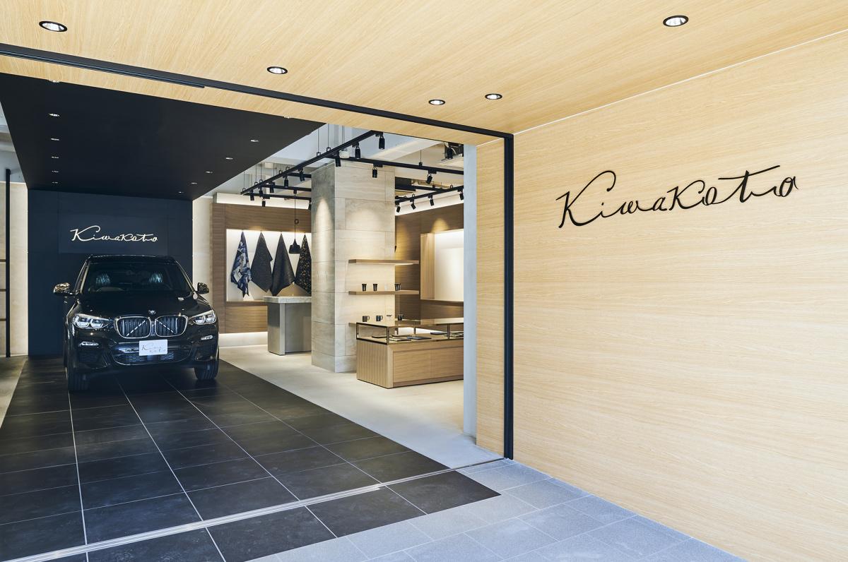 クルマの内外装も西陣織や竹工芸でオーダーメイド! クラフツマンシップが光る、京都「Kiwakoto」の旗艦店がオープン