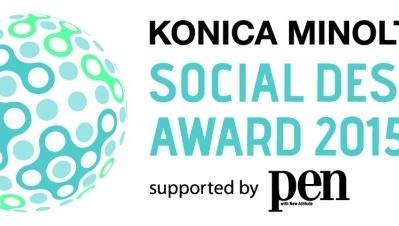 Pen協賛の特別公開講座「ソーシャルデザインとコミュニティデザイン」が、参加者を募集。