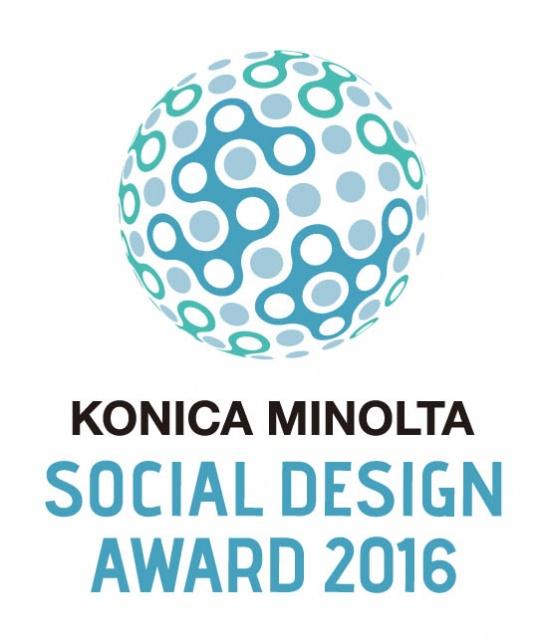 「ソーシャルデザインアワード2016」が開催決定。 社会をより良くするための〝しくみ〟を募集中です!