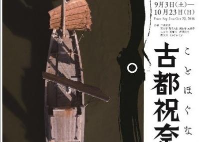 時空を超えたアートの祭典、「古都祝奈良」でアートの旅を楽しみましょう!