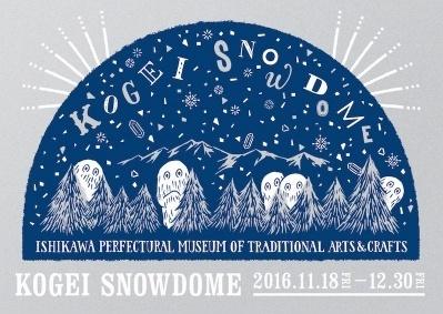 金沢の旬の作家たちが創る球体の世界! 「工芸スノードーム」展が開催中です。