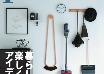 次号のPen「暮らしが楽しくなるアイデア集。」特集は、9月15日(火)発売です!