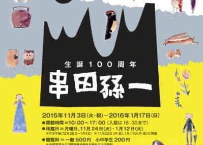 会期もわずか! 小金井市立はけの森美術館にて、哲学者 串田孫一さんの展示が開催中です。