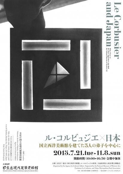 ル・コルビュジエが日本建築に与えた影響と、三人の日本人建築家の弟子。建築資料からその系譜を辿る。