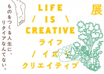 超高齢社会を楽しく生き延びよ! 神戸で生まれた「ライフ・イズ・クリエイティブ展」が東京・神田で開催します。