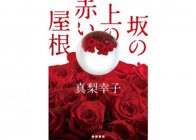 """読み始めたら止まらない""""イヤミス"""" の女王・真梨幸子の新作『坂の上の赤い屋根』は、いかにして生まれたのか。"""