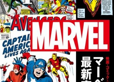 個性豊かなヒーローたちが大集合、 Pen+「マーベル最新案内」が発売されました!