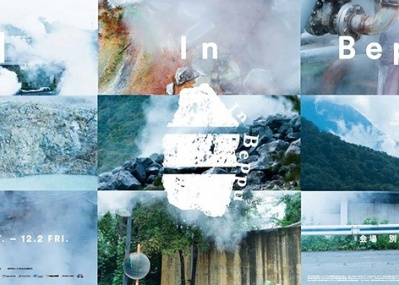 「混浴温泉世界」に続く別府の芸術祭「in BEPPU」、第一回目は芸術活動チーム「目」が登場!