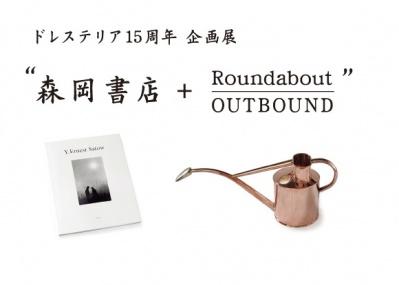 ドレステリア神南本店に、人気の「森岡書店」と「ラウンダバウト」が同時オープン!