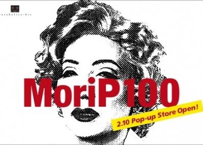 森村泰昌の新たな挑戦!「MoriP100 Project Vol.1」はポップアートを暴き、葬ることができるのか?
