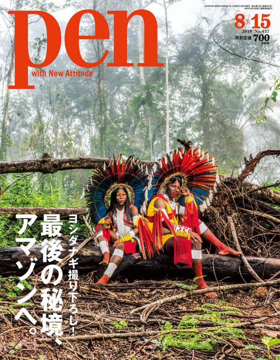 Pen 08/15号「ヨシダナギ撮り下ろし! 最後の秘境、アマゾンへ。」の発売を記念して、トークイベントを開催します。