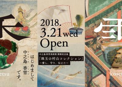 希代の数寄者・村山龍平の珠玉の日本美術コレクションを愛でる、 中之島香雪美術館が大阪に誕生しました。