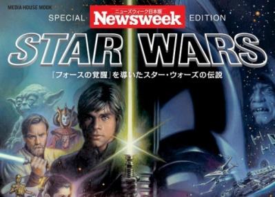 「スター・ウォーズ」好きなら見逃すな! ニューズウィーク日本版の特別ムック、12月9日(水)発売!