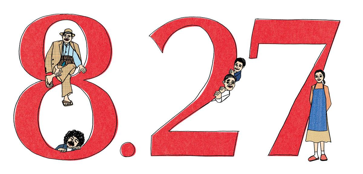 祝50周年!ちょっと人に話したくなる「フーテンの寅」12のトリビア。