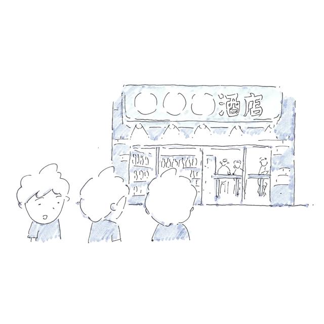 第14話 角打ちでひっかけながら『未来のミライ』がひっかかる理由を考える。ー日常のすぐ隣にある非日常的な日本酒空間、角打ちー