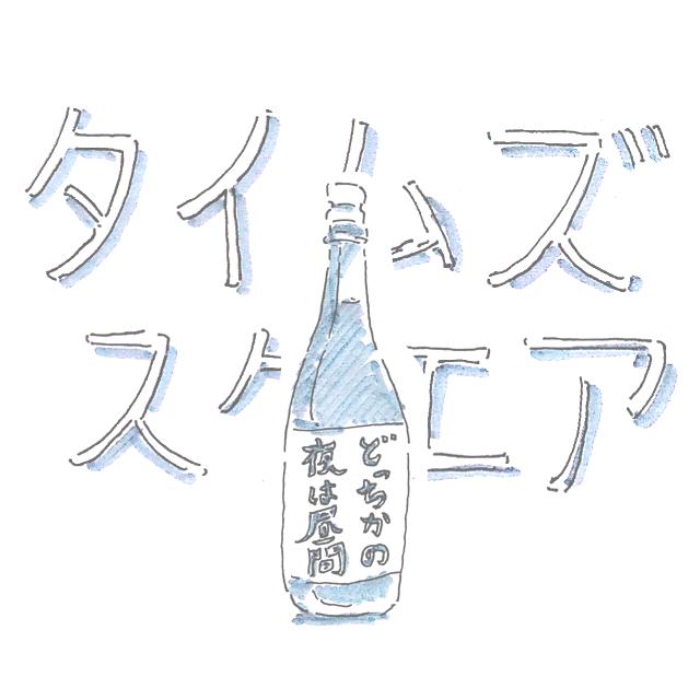 第18話 ダサいは褒め言葉? 時代を席巻する「U.S.A.」の秘密。ーいつになったら終わりは来るのか。日本酒の賞味期限の話ー