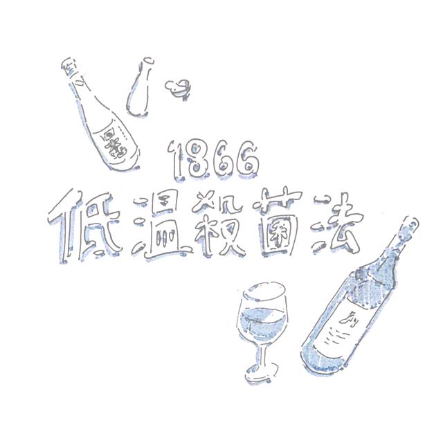 第20話 ダイバーシティでシンギュラリティなイノベーションってなんだ。ー日本酒から学ぶイノベーションの生み出し方ー