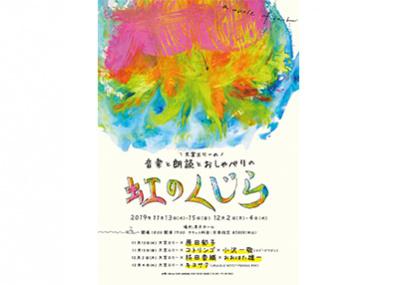 大宮エリーがゲストがとともに音楽と詩で世界を紡ぐ、スペシャルイベント「虹のくじら」が開催。
