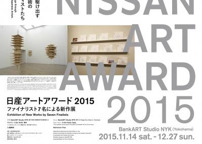 日本の文化発展に貢献、日産が開催する現代美術のアワード「日産アートアワード」が始まります。