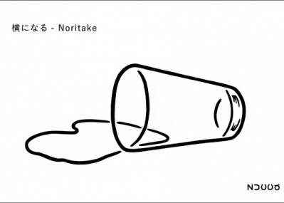 イラストレーターNoritakeの展覧会『横になる』、ZUCCaで開催中。