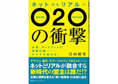 ネットとリアルが融合する、新時代のビジネス戦略「O2O」とは。
