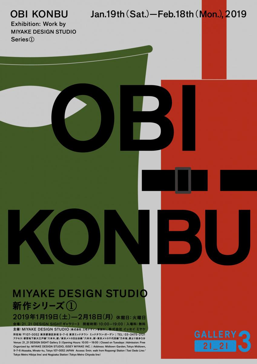 製造過程を見て触れて、三宅デザイン事務所のものづくりを『OBI KONBU』展で体感。