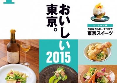 次号のPenは1冊まるごと「おいしい東京。2015」特集! 8月1日(土)発売です。