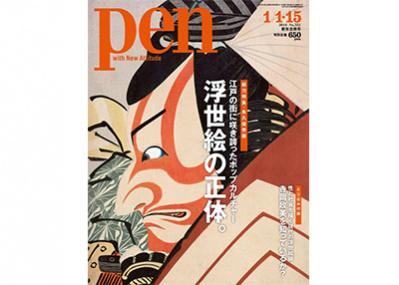 『Pen』1/1・15 新年合併号の発売についてのお知らせ