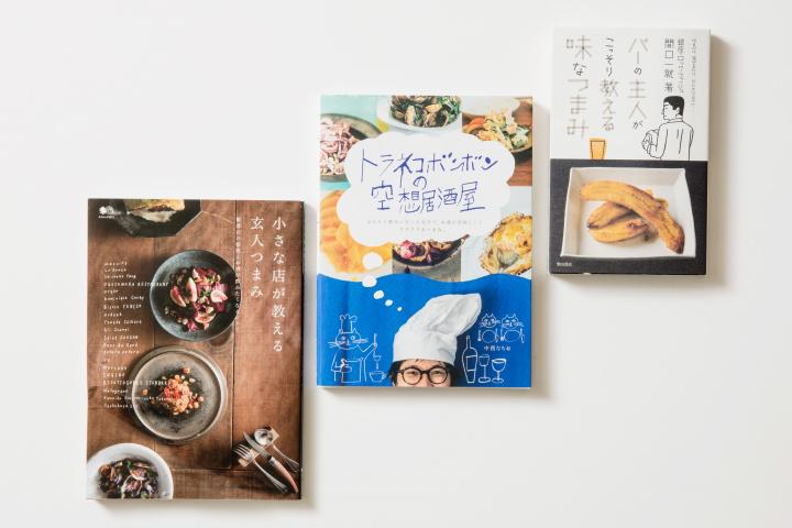 いつもの晩酌をバージョンアップ! シェフ、バーテンダー、料理家のワザが詰まった頼れるつまみレシピ本3冊。