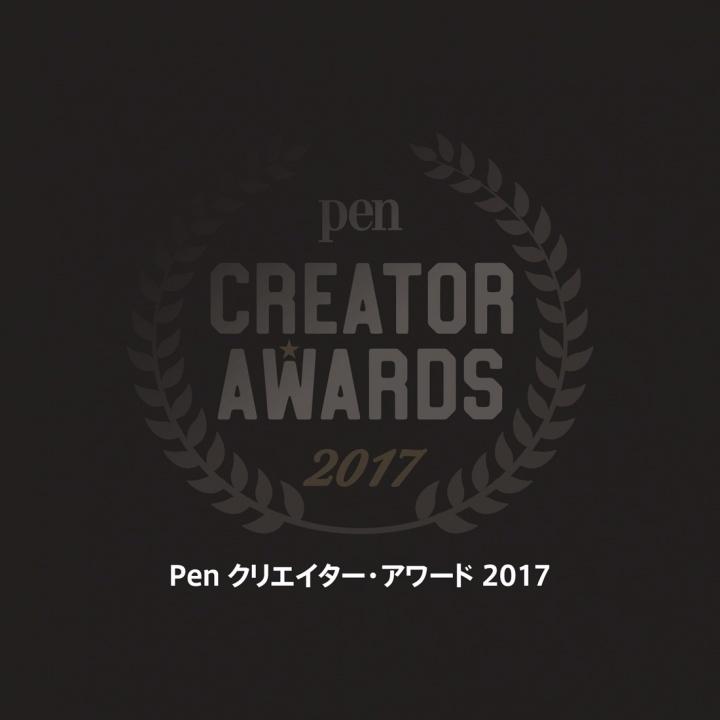 今年活躍したクリエイターをたたえる賞、「Pen クリエイター・アワード 」を新設! 12月1日に授賞式を開催します。