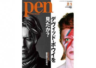 これほどカッコいい男がほかにいただろうか?  稀代のカルチャーアイコンを総力特集、Pen最新号「デヴィッド・ボウイを見たか?」発売!