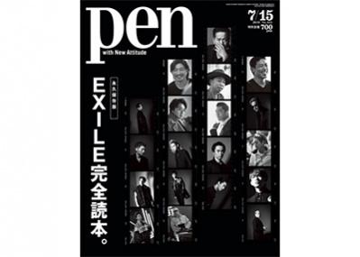 新生EXILEを徹底取材! Pen 7/15号「永久保存版 EXILE完全読本。」は大好評発売中です。