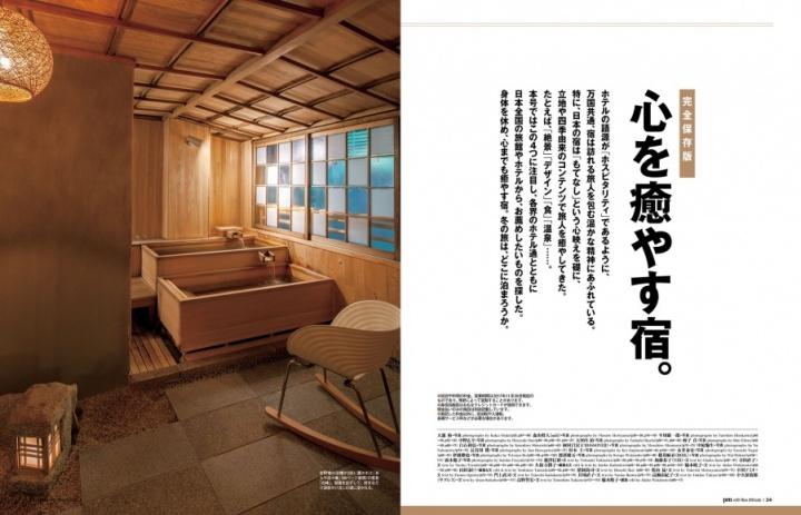 日本全国から選りすぐった、最高に癒される旅館とホテルがここに。Pen 1月1・15日号「完全保存版 心を癒す宿。」好評発売中です。