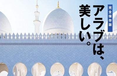 多彩なグラビアで異文化を探検しつくそう! Pen 2月1日号「アラブは、美しい。」発売中です。
