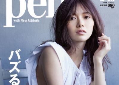 乃木坂46 白石麻衣はじめ、巷でウワサの美女たちの撮り下ろしが満載です! Pen 2月15日号「バズる美女。2018」発売中。