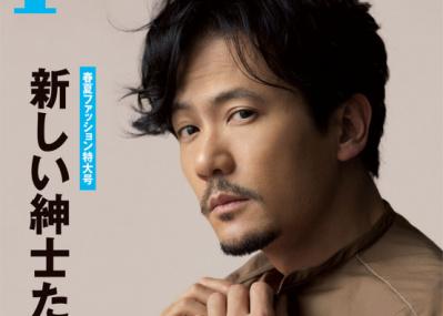 Pen 3月15日号は、稲垣吾郎が表紙の春夏ファッション特大号です。いま最高にカッコいい「新しい紳士たち」にご注目を!