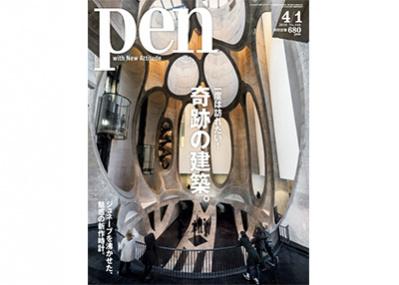 世界の名建築を見に行こう。Pen 4/1号「一度は訪れたい! 奇跡の建築。」発売中です。