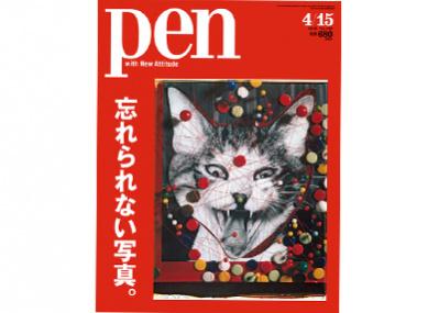 なぜその写真が、心に響くのか? Pen 4/15号「忘れられない写真。」発売中です。