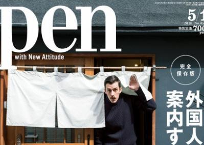 東京のここが面白い! Pen 5/1号は100人のクリエイティブな外国人による東京案内です。