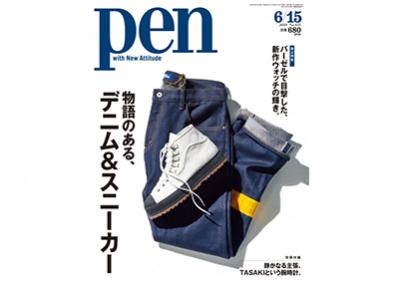 デニム好き、スニーカー好き必読の、厳選良品図鑑です。Pen 6/15号「物語のある、デニム&スニーカー」発売中。