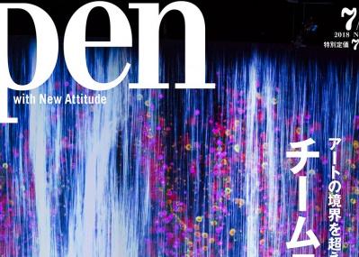 ウルトラテクノロジスト集団のすべてを紐解く大特集、「アートの境界を超えるクリエイティブ集団 チームラボの正体。」Pen 7/1号は6月15日(金)発売です。