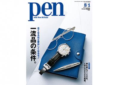 本当にいいものは、長く使うほど魅力を増す。Pen 8/1号「古くなるほど愛おしくなるモノ 一流品の条件。」が好評発売中です。
