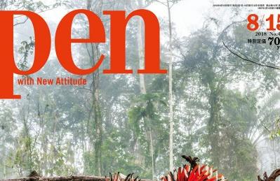 流域面積世界一、魅惑のアマゾン川のすべてに迫る! Pen 8/15号「ヨシダナギ撮り下ろし!最後の秘境、アマゾンへ。」が好評発売中です。
