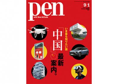 躍動する中国の「いま」がわかる! Pen 9/1号「いま最も知りたい国『中国』最新案内。」発売中です。